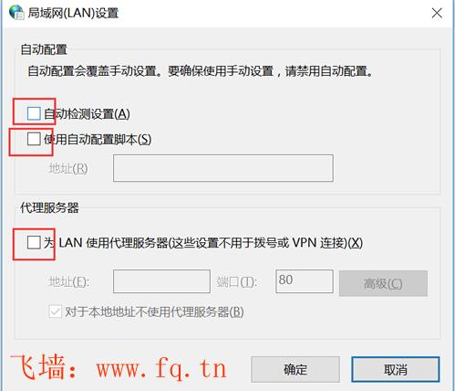 XP系统开启ss客户端后无法使用 - 影梭教程