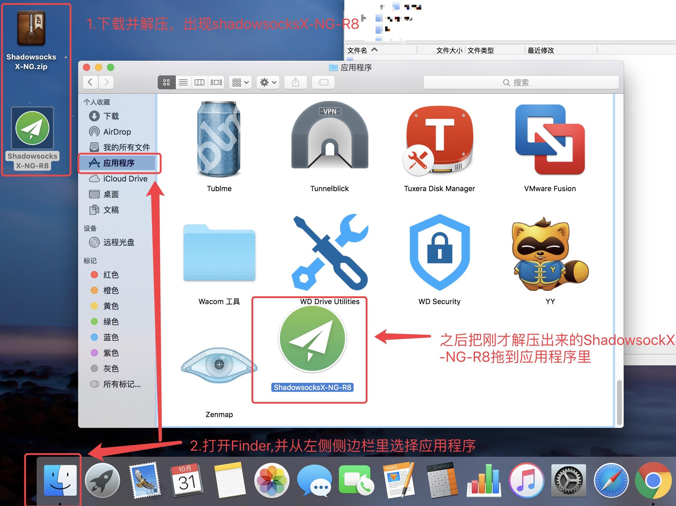 MAC OS下使用SS(R) - 使用教程